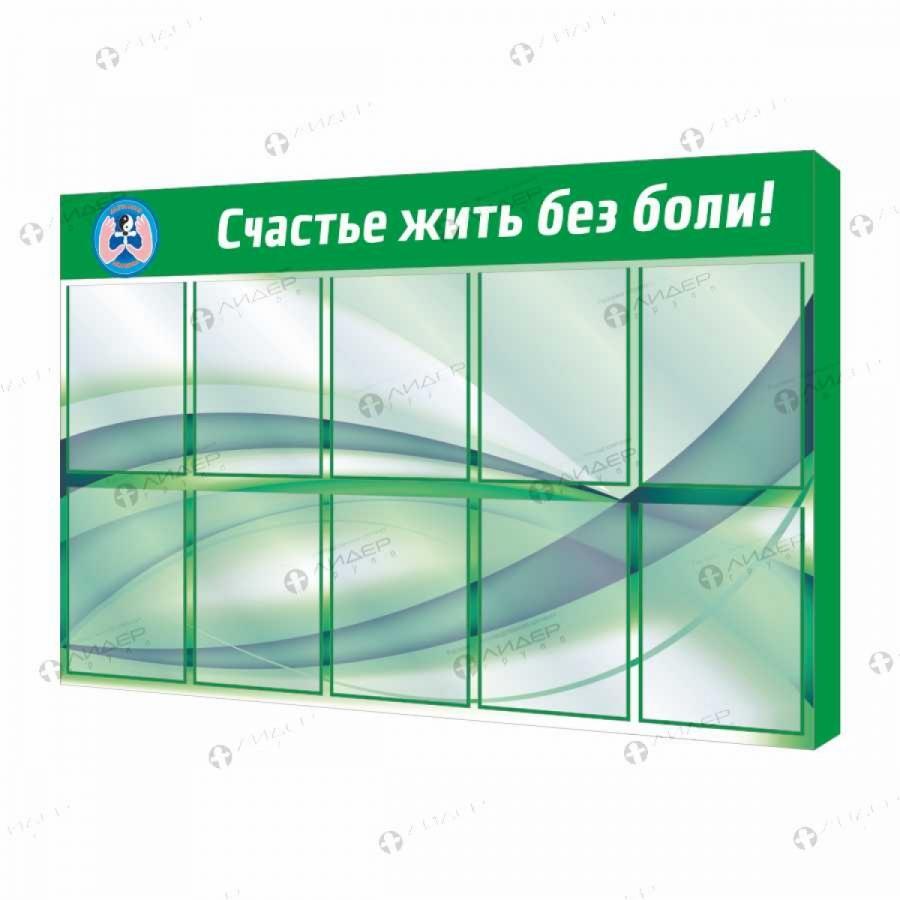 Информационный стенд с карманами и бортом 3см