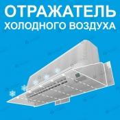Экран-отражатель холодного воздуха №3. С боковой защитой.