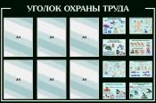 """Стенд """"Уголок Охраны труда"""""""