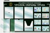 "Стенд ""Уголок Охраны труда""с перекидными карманами"